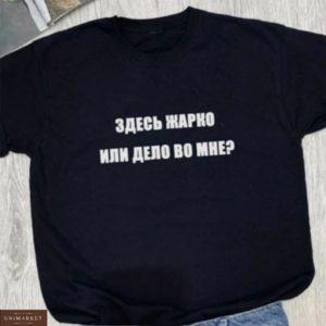 Заказать черную женскую футболку из хлопка с вышитой надписью дешево