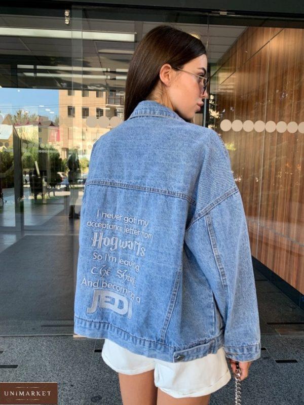 Заказать голубую джинсовку с вышитой надписью на спине для женщин о скидке