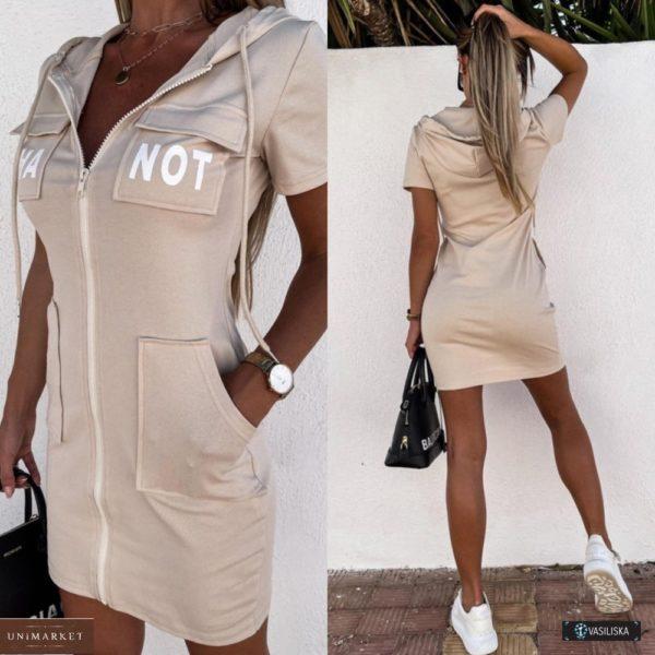 Купить выгодно бежевое спортивное платье на змейке (размер 42-52) для женщин