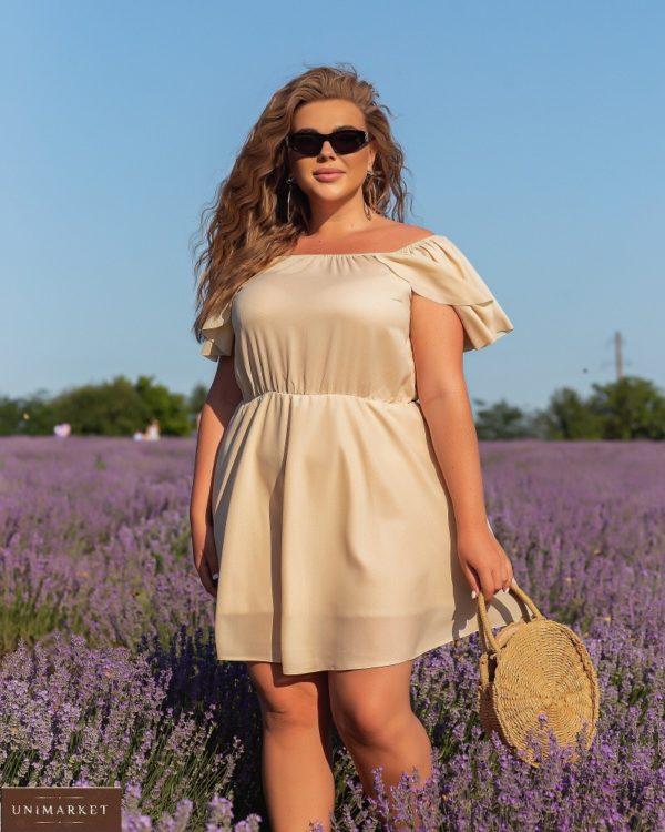 Приобрести бежевое женское платье мини с открытыми плечами (размер 46-56) в Украине
